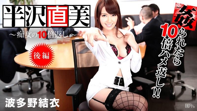 122813-509 Yui Hatano – Naomi Hanzawa [Caribbeancom.com/2013]