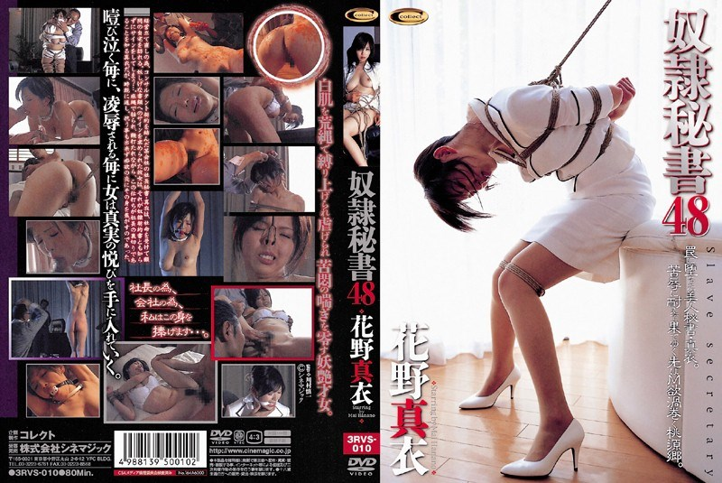 3RVS-010 Mai Hanano – Slave Secretary 48 [Cinemagic/2007]