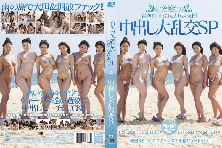 CWP-71 Hina Maeda, Kyouko Maki, Mayuka Akimoto, Megumi Haruka, Nanaka At Home At Yui Nanase – Catwalk Poison 71 [Catwalk/2012]