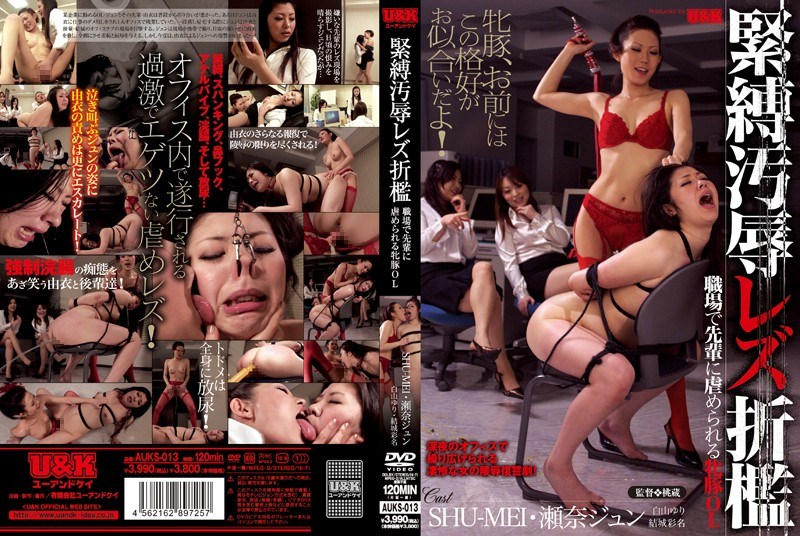 AUKS-013 Jun Sena, Shu-mei – OL Female Pig Is Bullying In The Workplace To Senior Chastisement Lesbian Bondage Humiliation [U/2011]