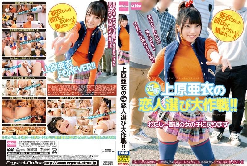 EKDV-443 Uehara Ai – Gachi Lover To Choose Battle Of Uehara Ai! ! I … Will Return To The Normal Girl [Crystal/2016]