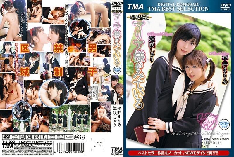 T15-003 Hirai Maria, Yurihime Saki – Maria sama ga Miteiru [TMA/2008]