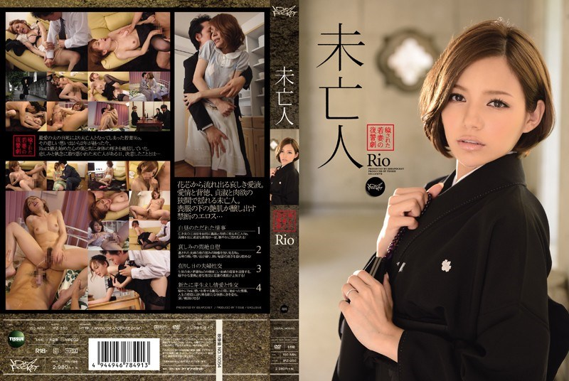 IPZ-250 RIO – Revenge Of Rio Young Wife Was Kitana-sa Widow [IDEA/2013]