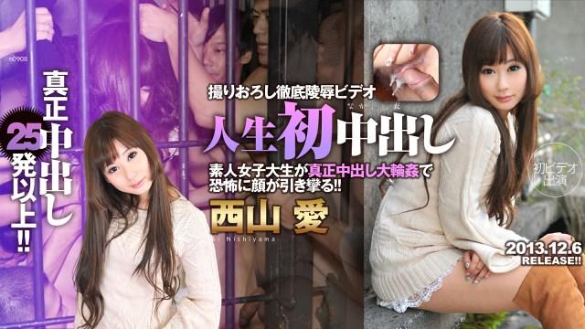 n0908 Ai Nishiyama – Sex Coupon Girl[/2013]