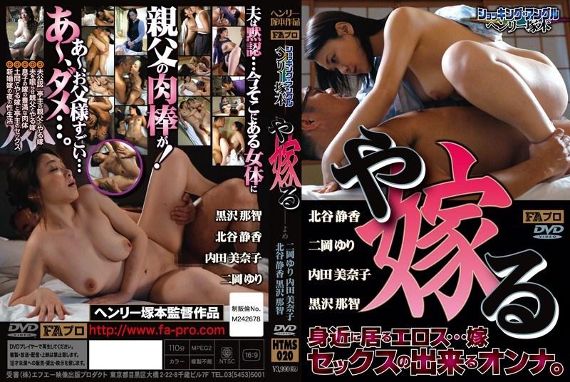 HTMS-020 Uchida Minako, Kurosawa Nachi, Kitatani Shizuka, Ni Okayuri - Daughter-in-law Do [FA/2013]