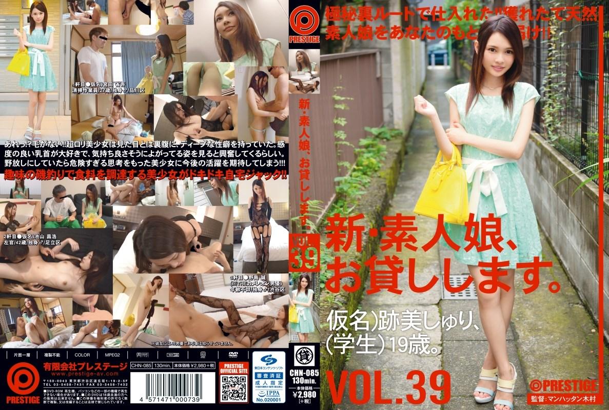 CHN-085 Ato Mishuri – New Amateur Daughter, I Will Lend You. VOL.39 [Prestige/2015]