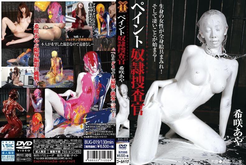 Aya Kisaki – Paint Slave Investigator NozomiSaki Aya [Bermuda/2015]