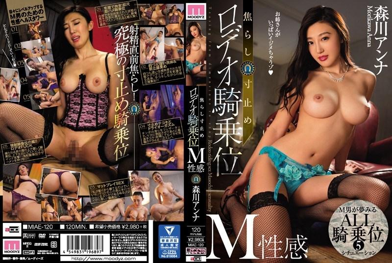 MIAE-120 Morikawa Anna – Sexy Masochist Irritating Last Minute Pull Out Rodeo – Anna Morikawa [MOODYZ/2017]