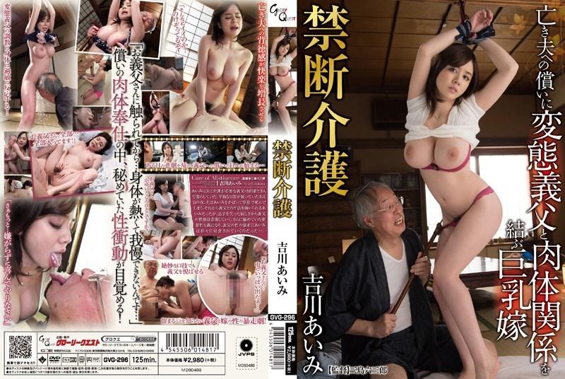 GVG-296 Yoshikawa Aimi – Yoshikawa Manami-Forbidden Care [Glory/2016]