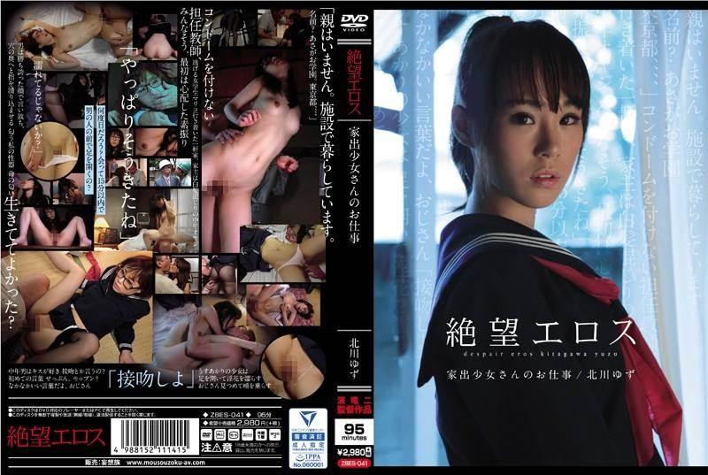 ZBES-041Yuzu Kitagawa – Erotic Desperation Girls' Jobs Kitagawa Yuzu [Zetsubou/2017]
