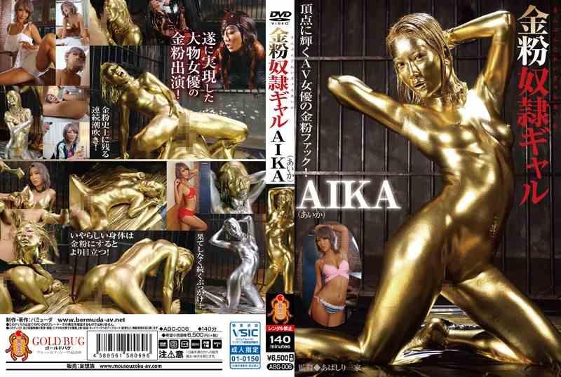 ABG-006AIKA – Golden Slave Gal AIKA [Gold/2017]