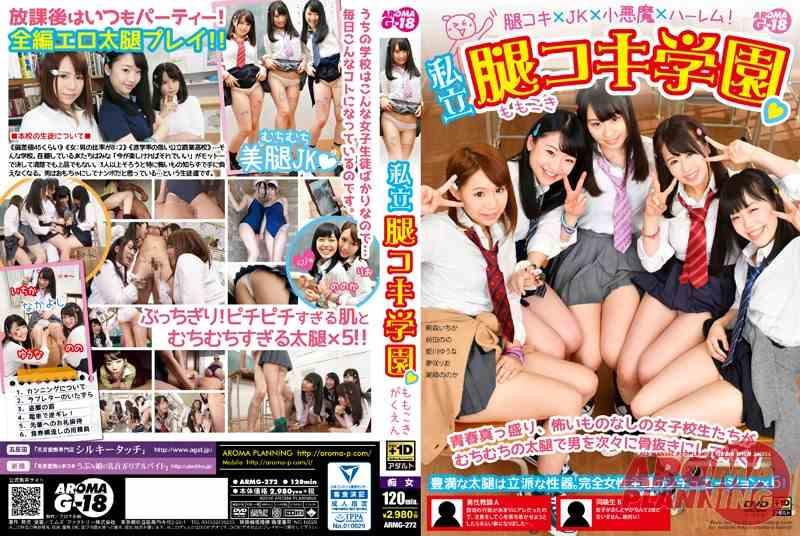 ARMG-272Ichika Ayamori, Hinano Kikuchi Nonoka Ozaki, Yuna Himekawa, Yumesaki Rio – Private School Sex Thighjob [Aroma/2016]