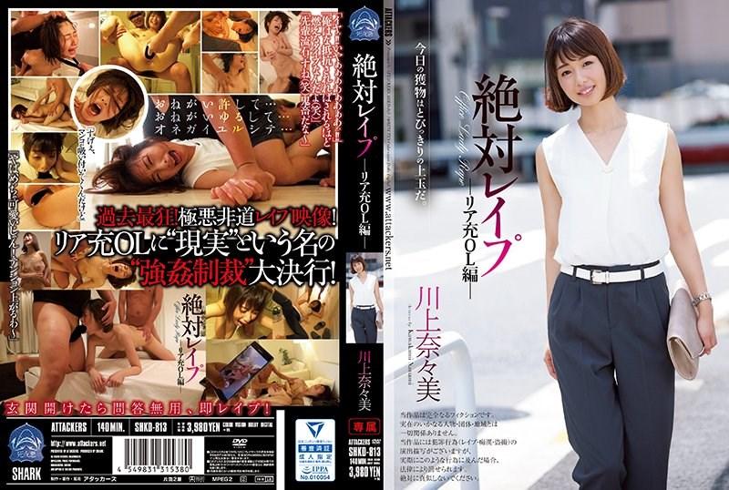 SHKD-813 Nanami Kawakami – Zettai reipu. Riaju OL hen [Attackers/2018]