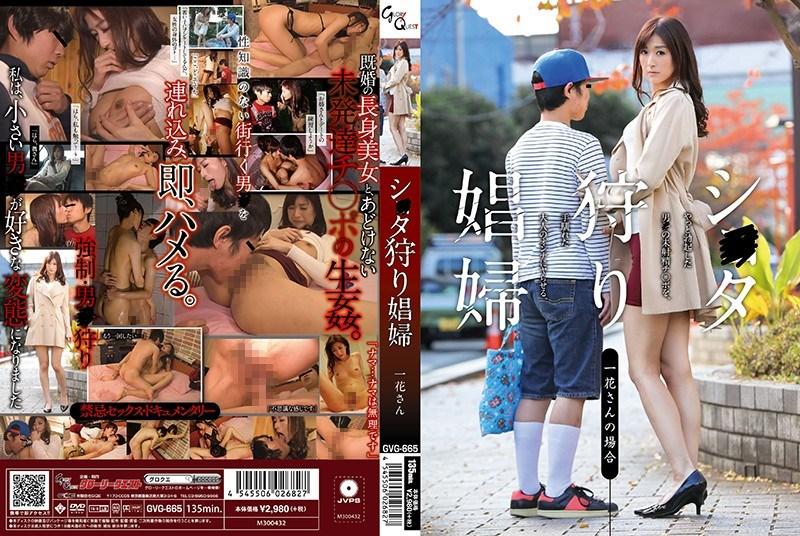 GVG-665 Kamihata Ichika - Shota Hunting Prostitute  [Glory/2018]