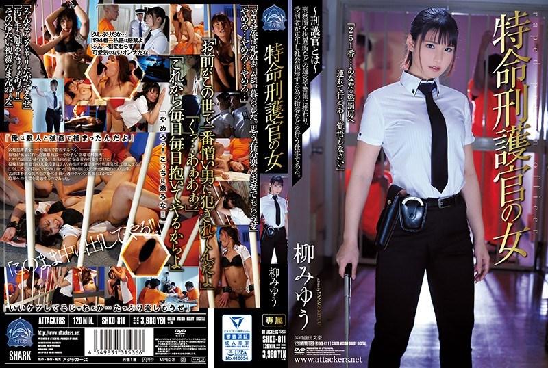 SHKD-811 Yanagi Miyu - Female Prison Guard Rape  [Attackers/2018]
