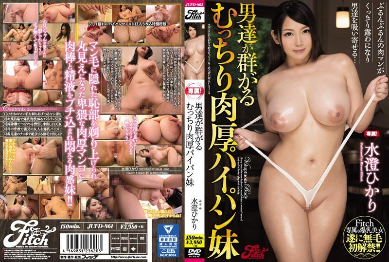 JUFD-861 Hikari Misumi – Plump Shaved Little Sister All The Guys Want  [Fitch/2018]