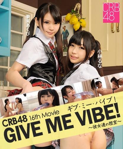 040513-306 Akubi Yumemi, Runa Kobayashi – CRB48 Give Me Vibe!  [Caribbeancom.com/2013]