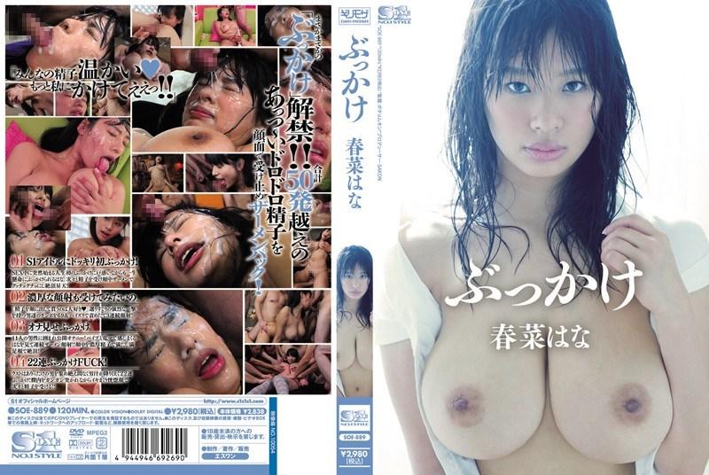 SOE-889 Hana Haruna – Bukkake  [S1/2013]