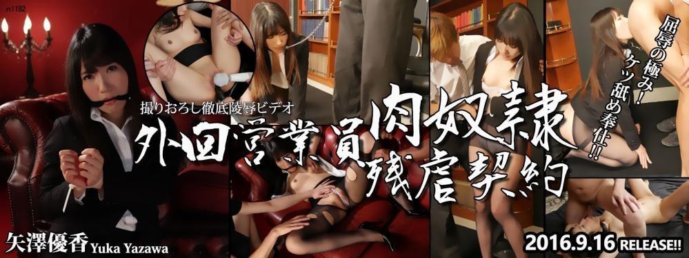 Beauty Worker Meat Slave Contract: Yuka Yazawa [Tokyo-Hot/2016]