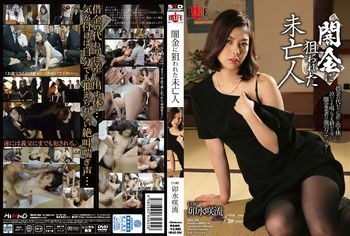 HBAD-294 Saryu Usui - Violated Widow By Loan Sharks Saryu Usui.  [Hibino/2015]