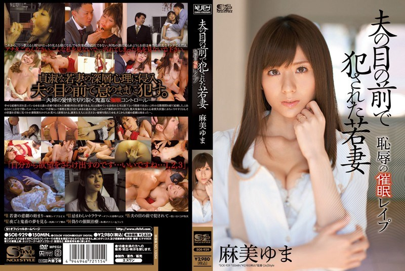 SOE-929 Asami Yuma Hypnosis Rape Young Wife Shame That Was Committed In Front Of Husband  [S1/2013]