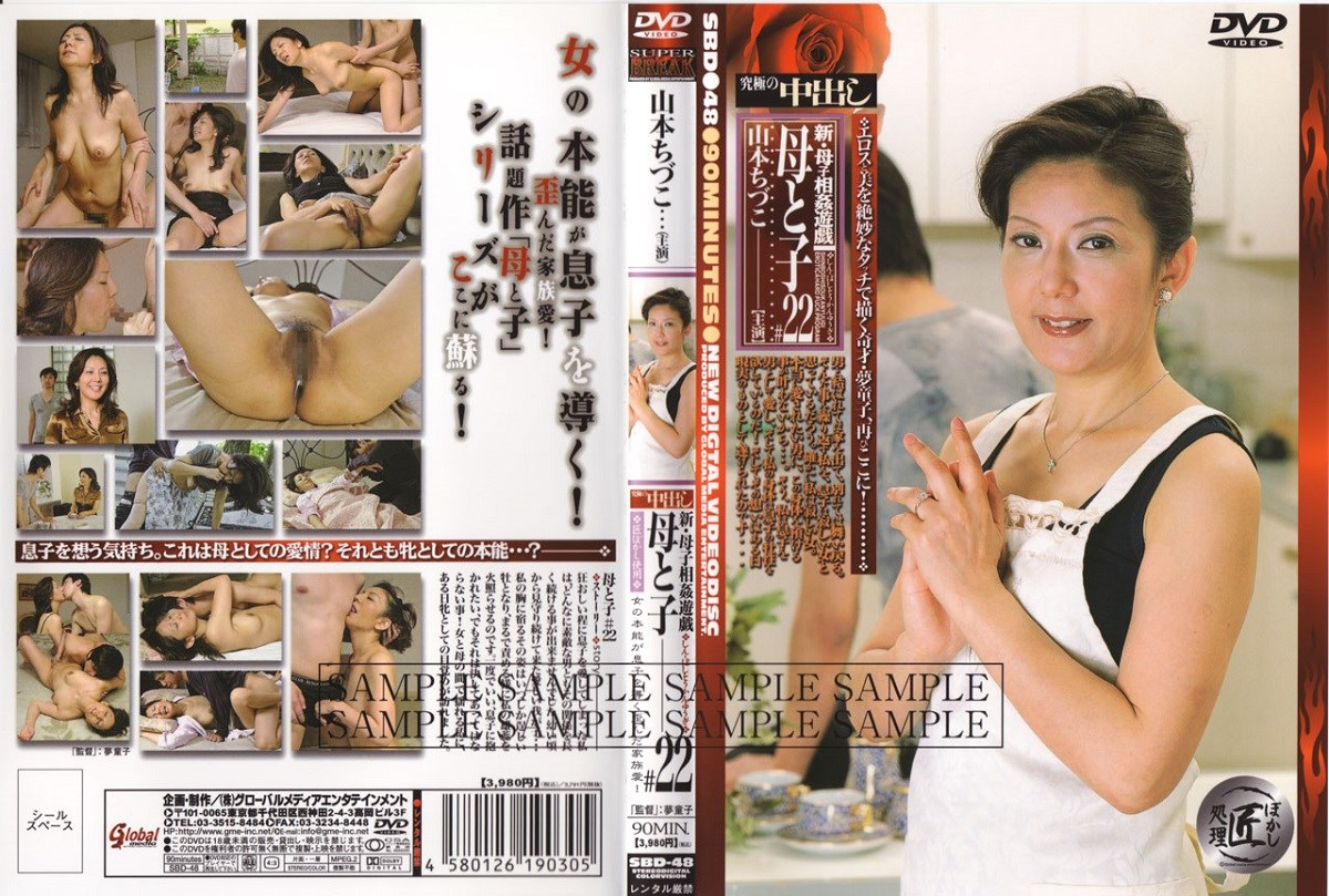 SBD-48 Chizuko Yamamoto – Mother and Son Incest #22  [Global/2007]
