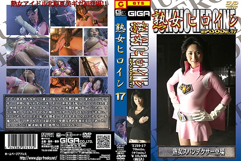TJH-17 Natsumi Kitahara – MILF Heroine  [GIGA/2008]