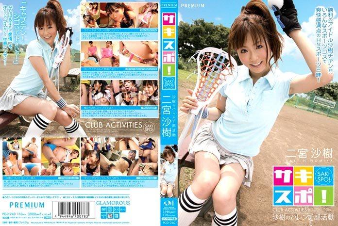 Sexy Cosplay Saki Sports. Saki Ninomiya Tiny Tits (480p )