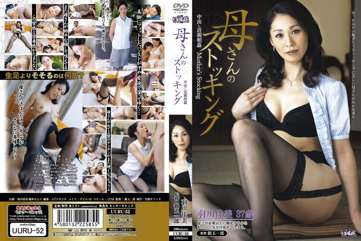 UURU-52 Yoshimi Hagawa – Incest Creampie – My Mother's Stockings  [Center/2010]