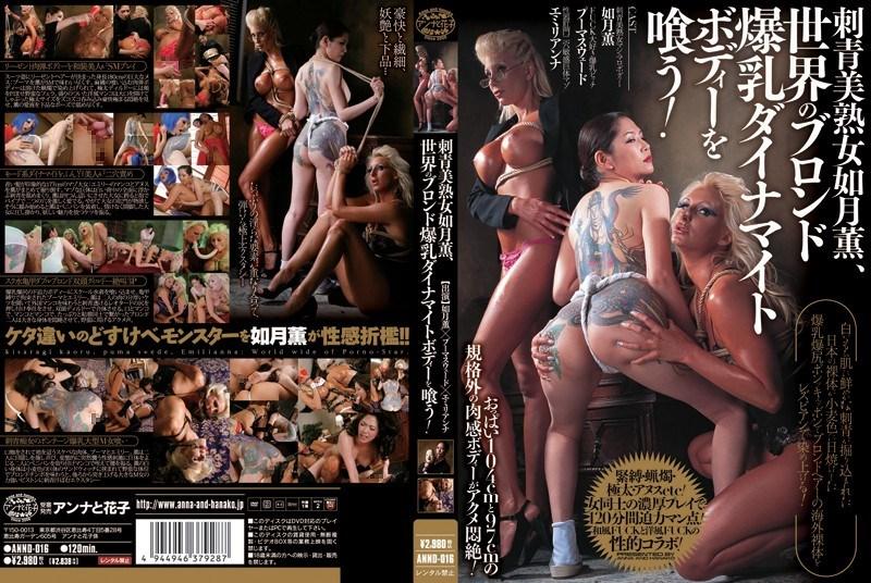 ANND-016 Emilianna, Kaoru Kisaragi, Puma Swede – Tattooed Mature Beauty Dominates The World's Bustiest Blonds  [Anna/2008]