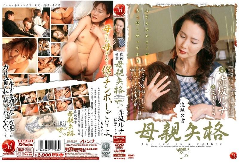 JUKD-064 Runa Akasaka, Sakura Sakurada – Failure As A Mother  [Madonna/2004]
