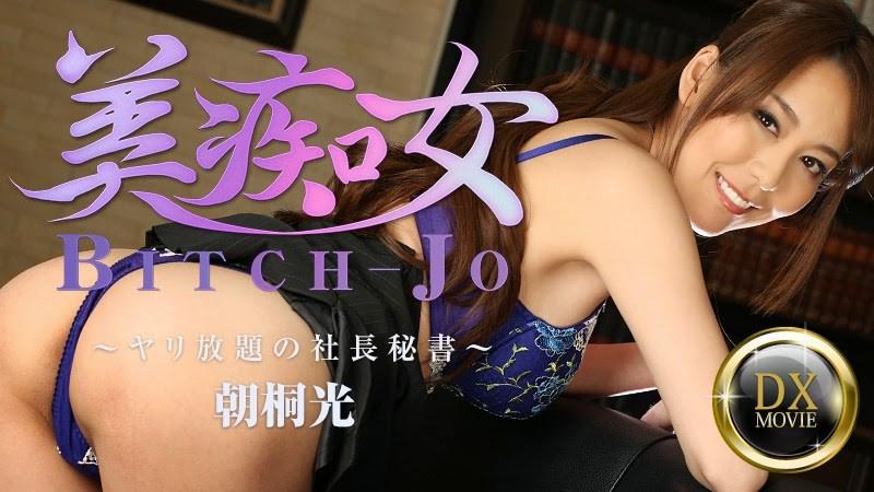 0678 Akari  [Heyzo.com/2014]
