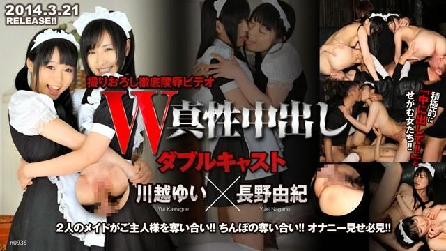 n0936 Yui Kawagoe, Yuki Nagano – Rape Of Two Kawaii Maids  [Tokyo-Hot.com/2014]