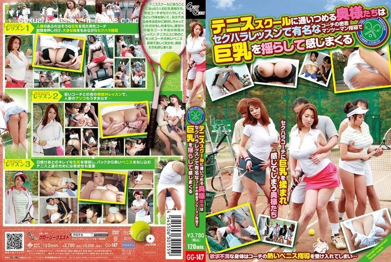 GG-147 Mio Takahashi, Erika Nishino, Marika Tsutsui – Big Tits Wives Attend a Tennis School  [GLORY/2013]