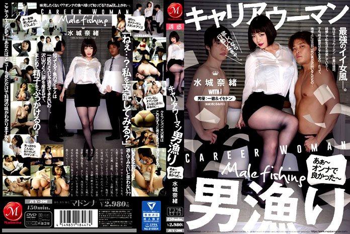 Careerwoman Who Angles For Men. Nao Mizuki Stockings (480p )
