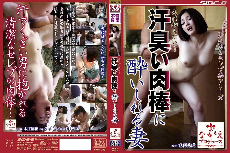 NSPS-287 Yuka Honjo – Husband doesnt Know… His Wife Crazy About Sweaty Phalluses  [Nagae/2014]