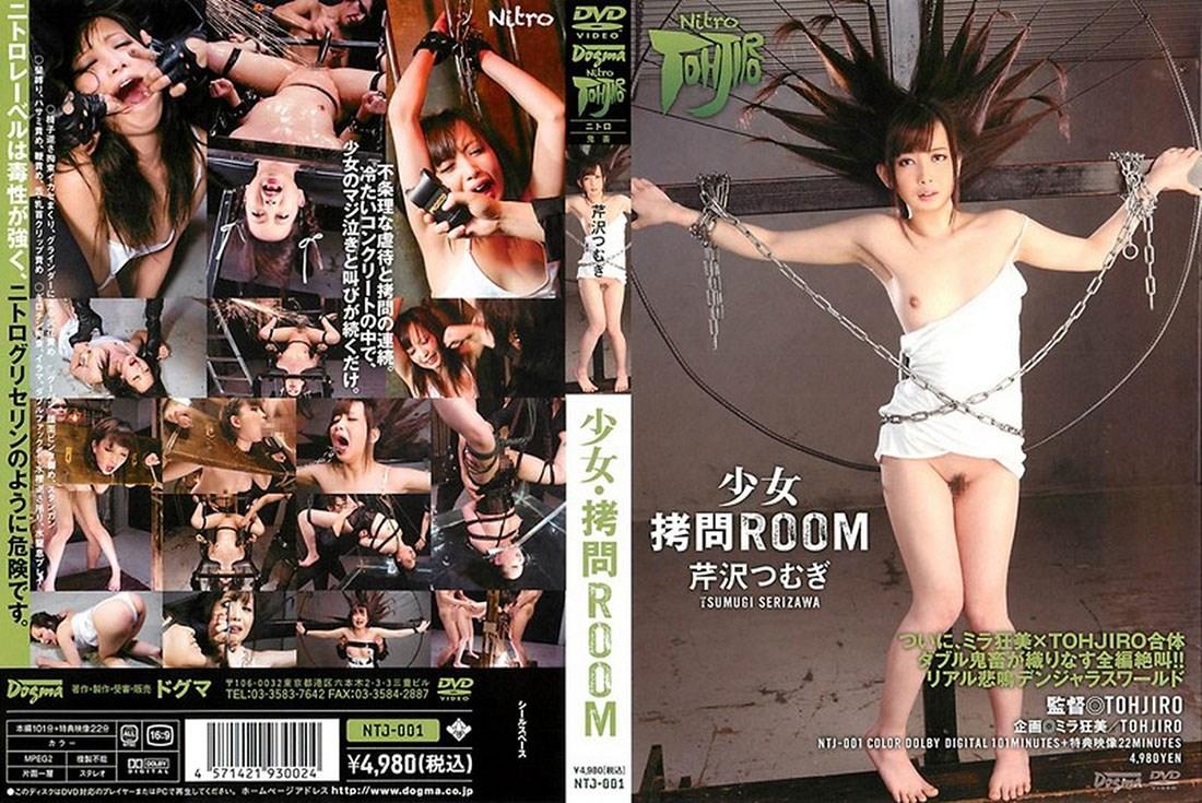 NTJ-001 Tsumugi Serizawa - Torture Room  [Dogma/2013]