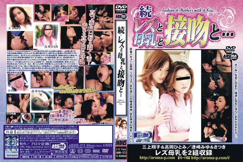 ARMD-375 Aisaki Miyu, Mikami Syouko, Takaoka Hitomi – Lesbian Kiss And Breast Milk And Continue…  [/2008]