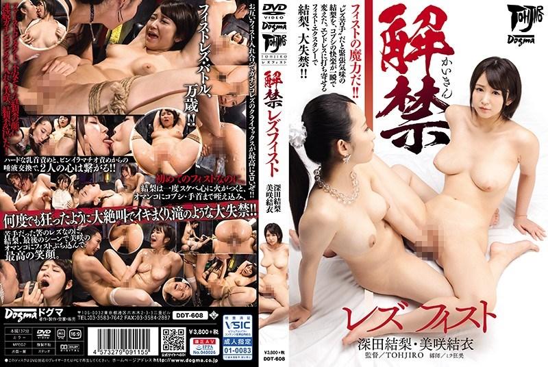 DDT-608 Yui Misaki, Yuri Fukada - She's Finally Down For a Lesbian Fisting Yuri Fukuda Yui Misaki  [Dogma/2018]