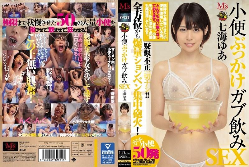 MVSD-366 Nanami Yua - Golden Shower, Piss-Bukkake Sex  [M's/2018]