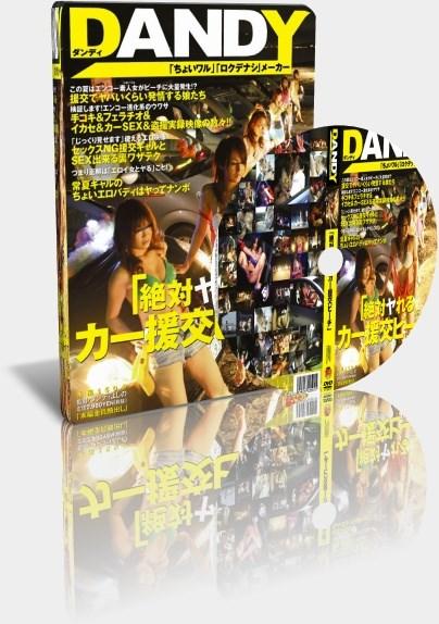DANDY-001 Amateur  [DANDY/2006]
