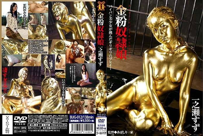Gold Dust Beauty Submissive Woman.  Ichinose Suzu Blowjobs (480p )