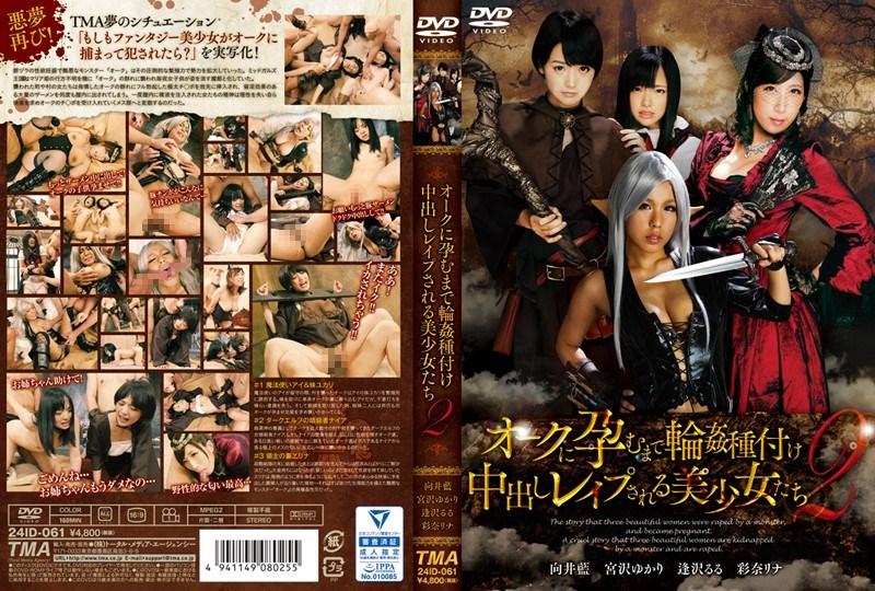 (24ID-061) ID-24061 Ruru Aizawa, Ai Mukai, Yukari Miyazawa - Beautiful Girls Get Gang Raped And Creampied By Orcs Until They Get Pregna...