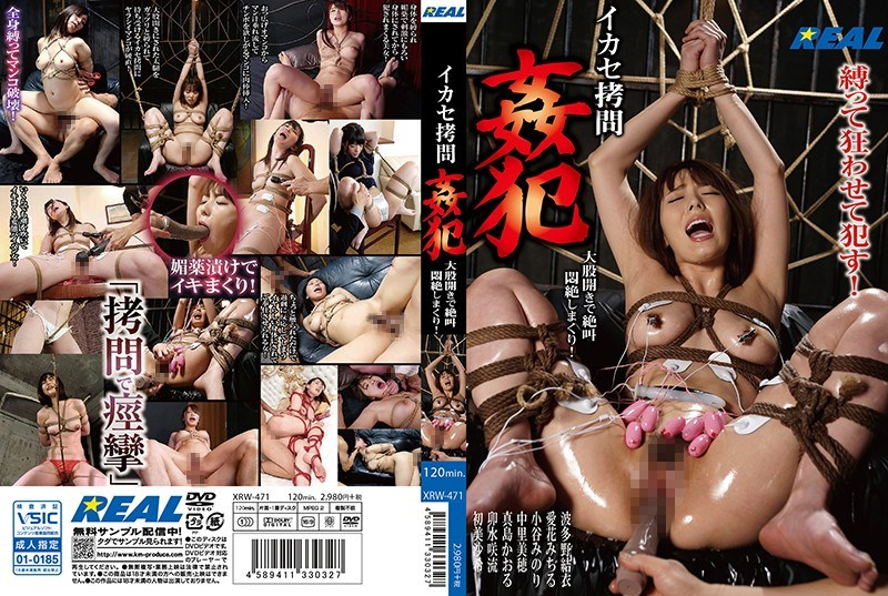 Ikashi Torture Adult Crime Committing Screaming And Screaming Piercing!  [K.M.Produce/2018]