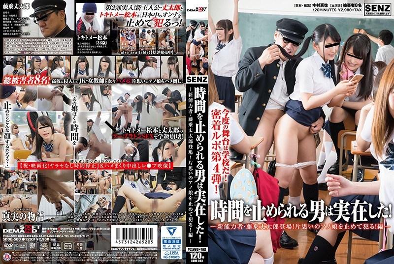 SDDE-503 Hasumi Kurea, Maizono Karin, Anzu Hoshi, Tsukimoto Ai, Azuki, Yamakawa Yuna – A Man Who Can Stop Time Has Existed!~ New Abilit…
