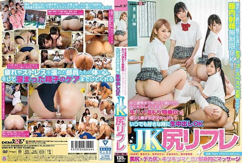 SDMU-641 Yukine Sakuragi, Sora, Shiina, Yukari Miyazawa, Otani Minori – This Female Manager Will Gentle Soothe You With A Raw And Warm …