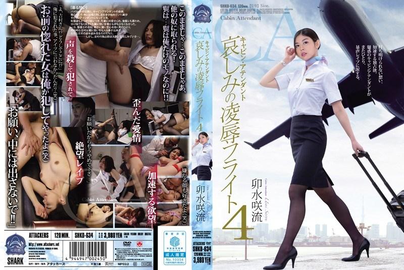 SHKD-634 Saryu Usui - Kyabin atendanto. Kanashimi no ryojoku furaito 4  [Attackers/2015]