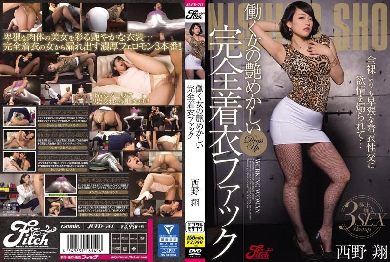 JUFD-741 Nishino Sho – A Hard Working Woman In Hot And Sexy Clothed Fucking Sho Nishino  [Fitch/2017]