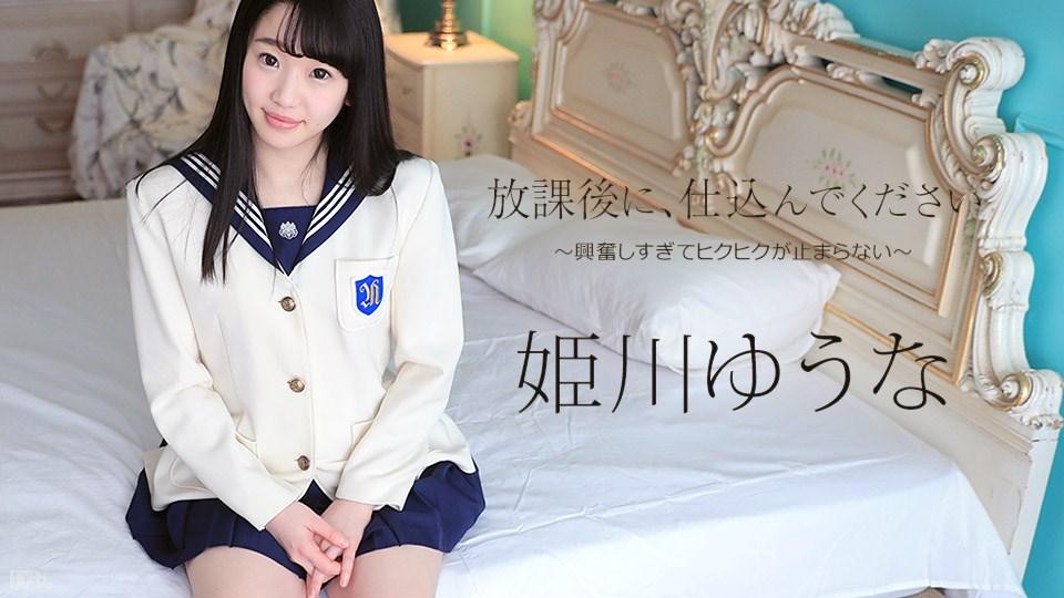 052317-433 Yuna Himekawa Is A Special Class After School [/2017]