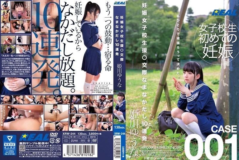 XRW-244 Himekawa Yuuna – Pregnant School Girls Assistance. Dating's A Namanaka 10 Barrage Yuna Himekawa  [K.M.Produce/2016]